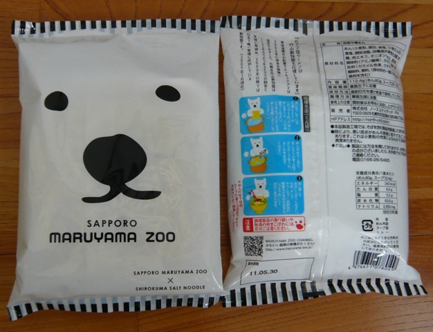 P1060400